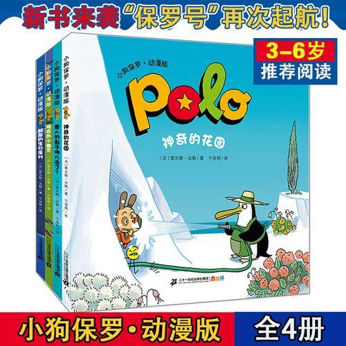 小狗保罗系列第二季共4册动漫版无字绘本延伸有字3-6岁儿童情绪管理