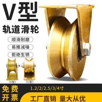 衡固(hengu)滑轮轨道轮u型v型h型轴承凹槽轮推拉门角铁轮子重型导向轮