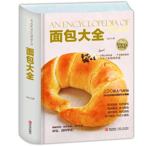 面包制作零基础入门技巧书家庭做饼干蛋糕烤面包经典面包的做法烘焙图