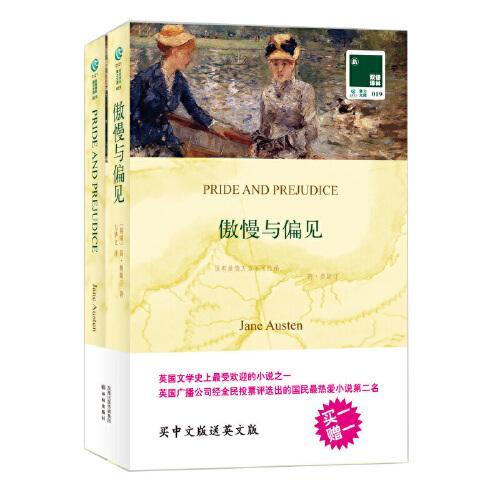 正版 双语译林傲慢与偏见 英国文学史上*受欢迎的小说