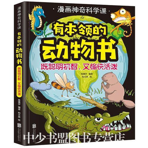 下架领的动物书既聪明机智 又活泼愉快 漫画神奇科学课小学生动物百科