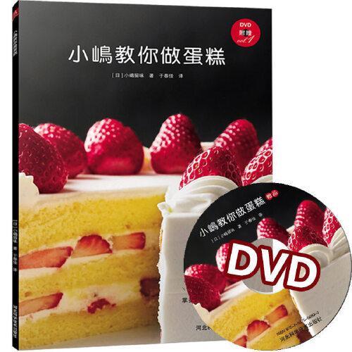 赠教学光盘】小嶋教你做蛋糕烘焙西点烘焙书正版小岛老师的书烤箱食谱