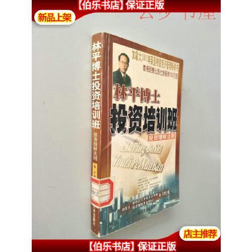 【二手9成新】林平博士投资培训班投资理财法则 /林平