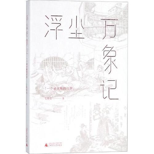 浮尘万象记 广西师范大学出版社