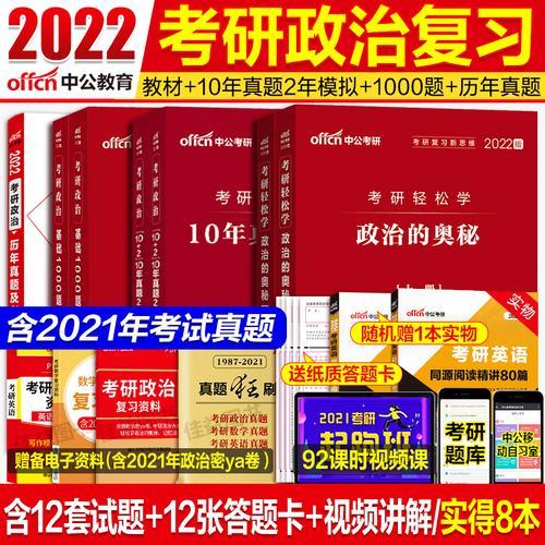 现货速发】中公教育考研轻松学系列2022考研考试用书的