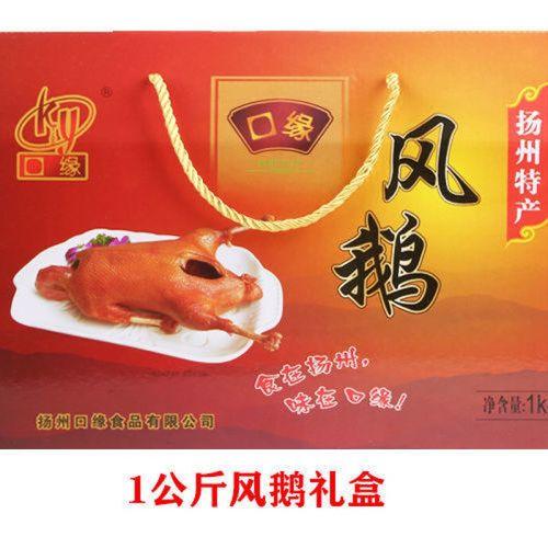 扬州特产口缘风鹅老鹅肉真空包装风干鹅礼盒送礼福利