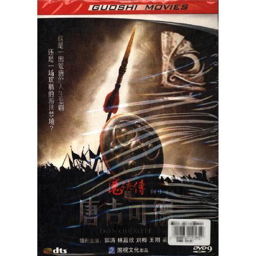魔侠传-唐吉可德dvd9