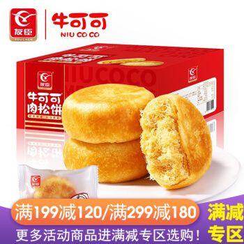满199减120 友臣牛可可肉松饼1kg面包代餐糕点早餐整箱礼盒装 【精美