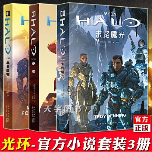 光环奥星遗物+末路曙光+使者 光环系列宇宙剧情小说套装3册 游戏科幻
