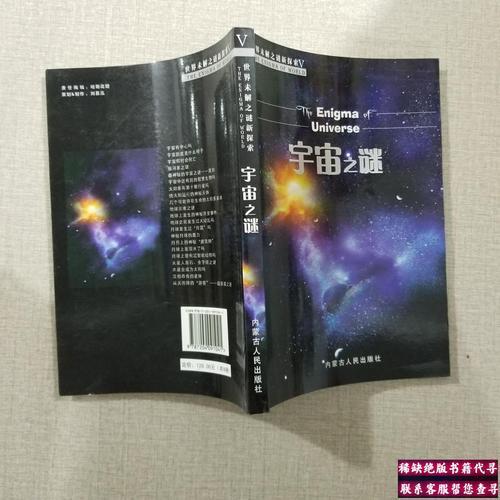 【二手9成新】世界未解之谜新探索:宇宙之谜