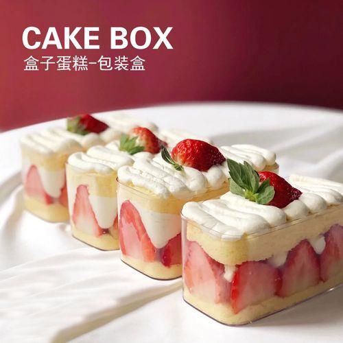 盒子蛋糕透明盒水果千层慕斯豆乳冰淇淋一次性塑料打包盒包装盒