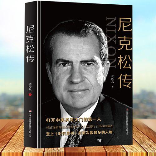 5本35元尼克松传第三十七任美国总统打开中美关系大门
