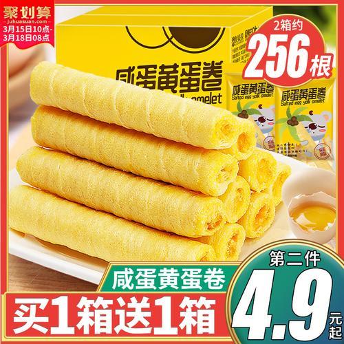土斯totaste流心蛋卷178g*6袋咸蛋黄豆乳味注心蛋卷网