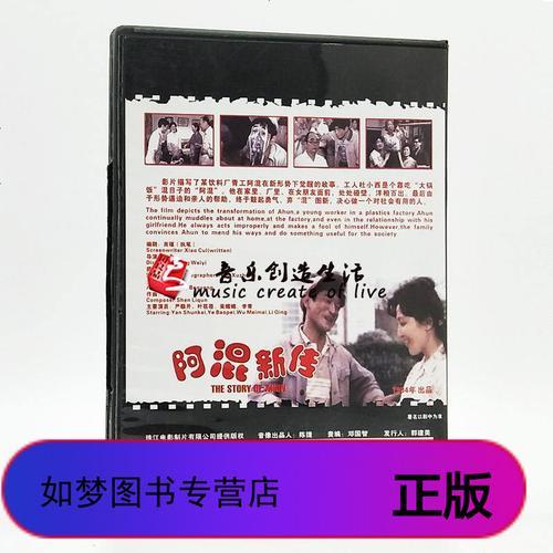 正版老电影 阿混新传 盒装 1dvd碟片 严顺开 吴媚媚 叶苞蓓 李青