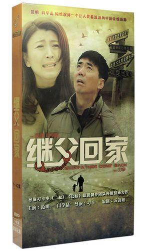 正版电视剧 继父回家 精装珍藏版 10dvd范明 闫学晶