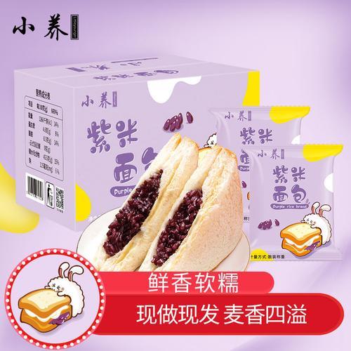 【小花妞专享】小养紫米炼乳夹心吐司面包500g