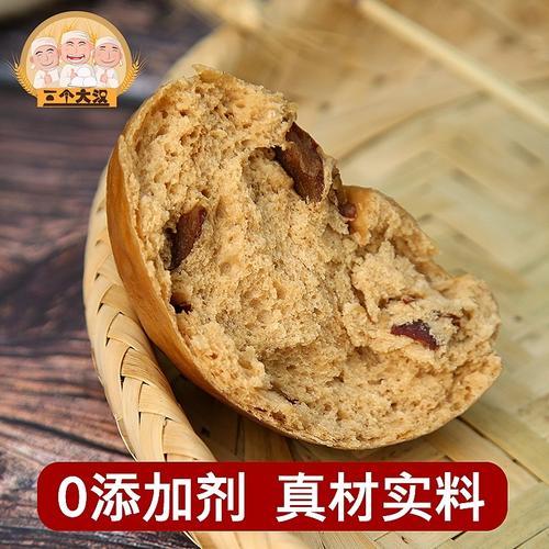 红枣红糖馒头杂粮代餐纯手工早餐山东大馒头  4个共