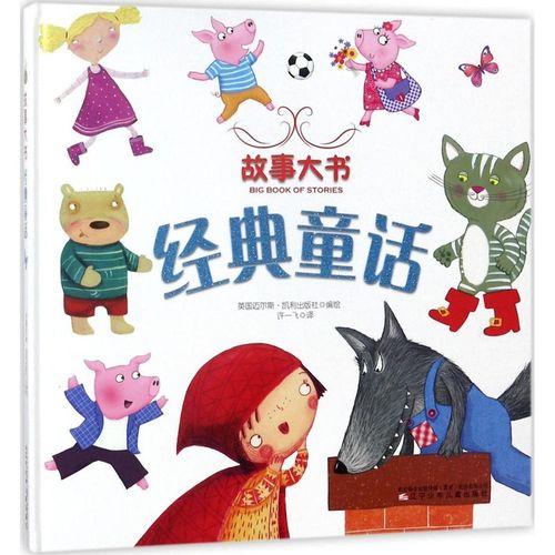 经典童话 童话故事