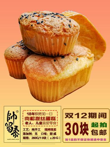 散装台湾肉松蛋糕拔丝点心面包早餐休闲糕点手工双十二食品专用