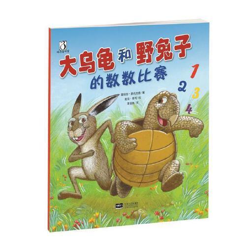 全新正版图书 大乌龟和野兔子的数数比赛  蒙丽莎·麦托克思文  中国