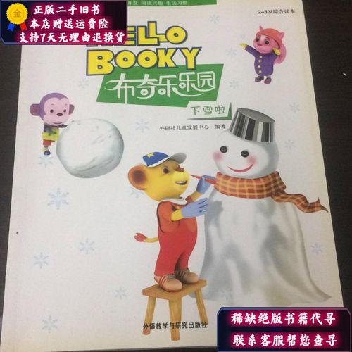 【二手9成新】布奇乐乐园系列·下雪啦:2-3岁综合读本