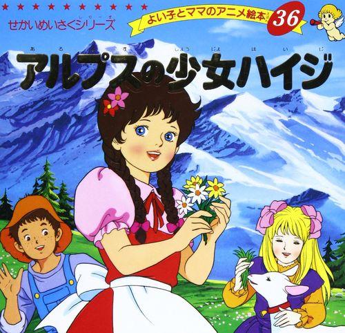 现货【深图日文】アルプスの少女ハイジ  阿尔卑斯山的少女 绘本   ブ