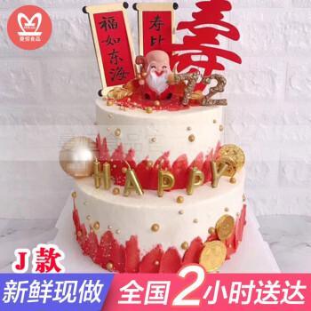 网红祝寿老人生日蛋糕双层同城配送当日送达全国订做送长辈爷爷奶奶