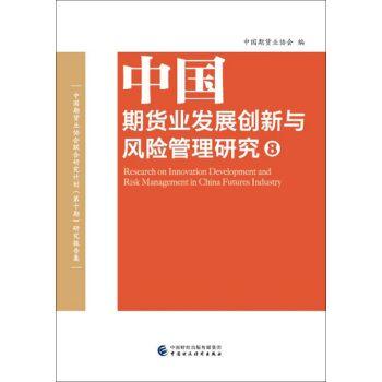正版s-中国期货业发展创新与风险管理研究8 中国期货业协会 著