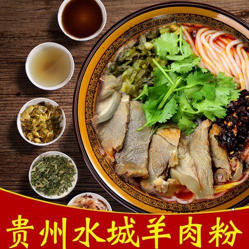 贵州特产水城羊肉粉六盘水米粉米线地方网红懒人小吃