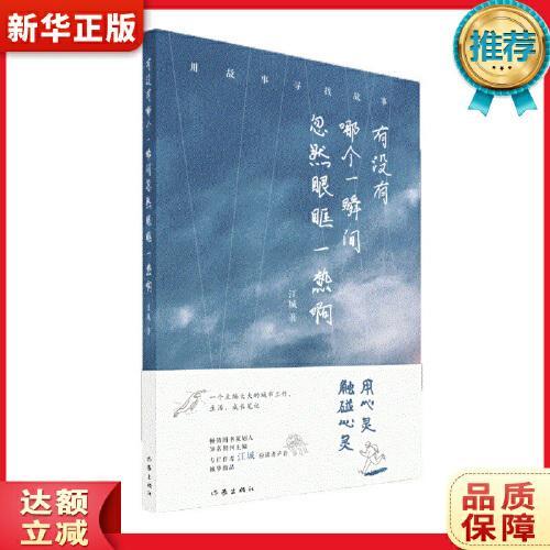 有没有哪个一瞬间忽然眼眶一热啊,作家出版社,江城