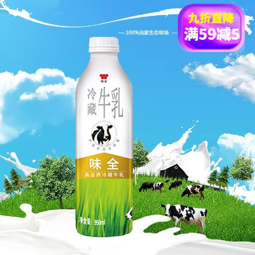 味全牛乳950ml味全鲜奶鲜牛奶水吧黑糖珍珠脏脏奶茶 4