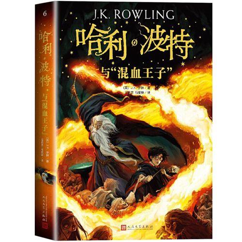 正版 哈利波特与之混血王子6纪念中文版书原版原著第六部人民文学出版