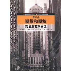 农产品期货和期权交易及套期保值 (美)比德曼 著,李玫