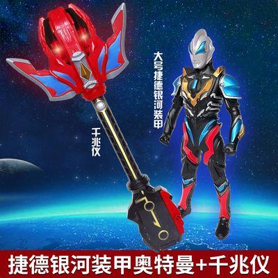 捷德奥特曼千兆战斗仪形态武器变身器基德终杖升华器胶囊玩具