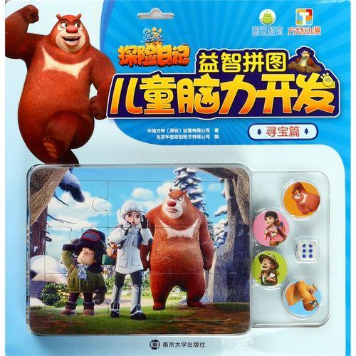 儿童脑力开发益智拼图(寻宝篇)/熊出没之探险日记