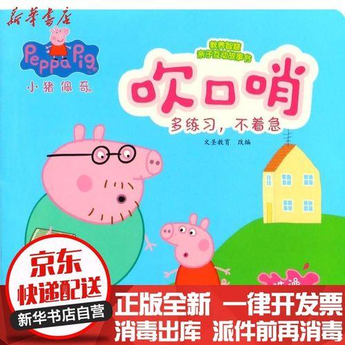 【新华书店】小猪佩奇教养智慧亲子互动故事书?吹口哨