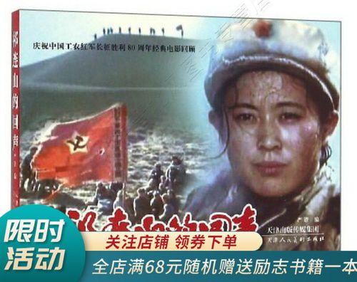 庆祝中国工农红征胜利80周年经典电影回顾:祁连山的回声