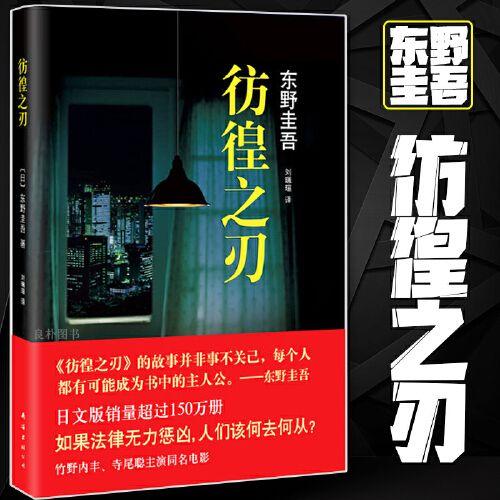 【在线试读】 彷徨之刃 东野圭吾 日本作家东野圭吾的