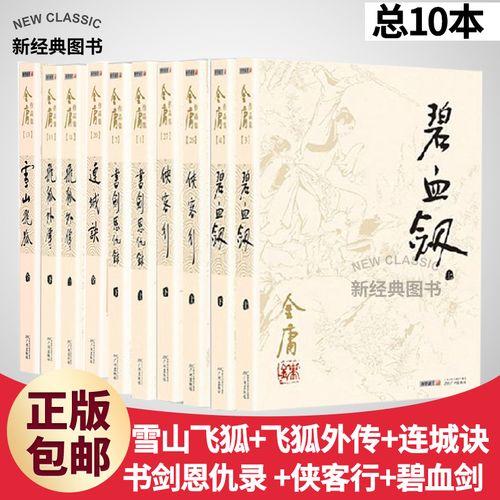 诀+书剑恩仇录+侠客行+碧血剑书籍武侠小说旧版三联版内容武侠小说籍