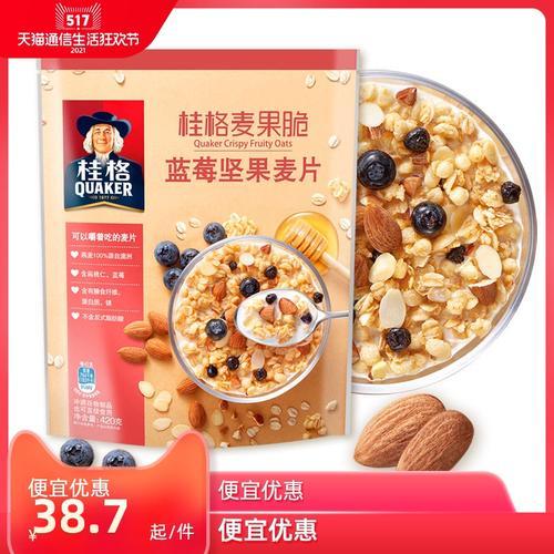 桂格麦果脆即食燕麦片420g*2袋营养早餐食品干吃冲饮