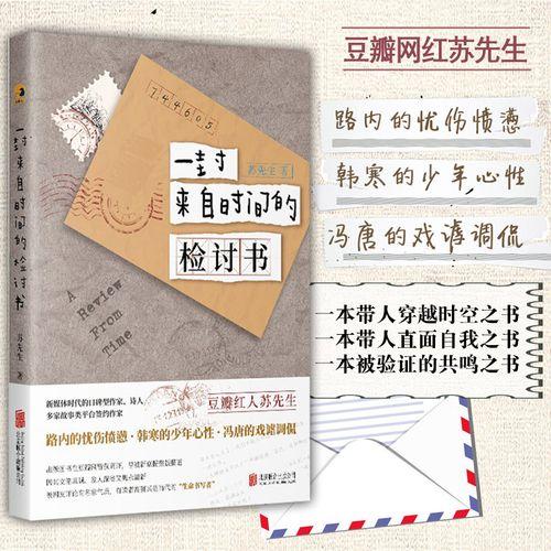 新媒体时代爆点文章网红故事集豆瓣小镇文艺青年90后当当畅销短篇小说