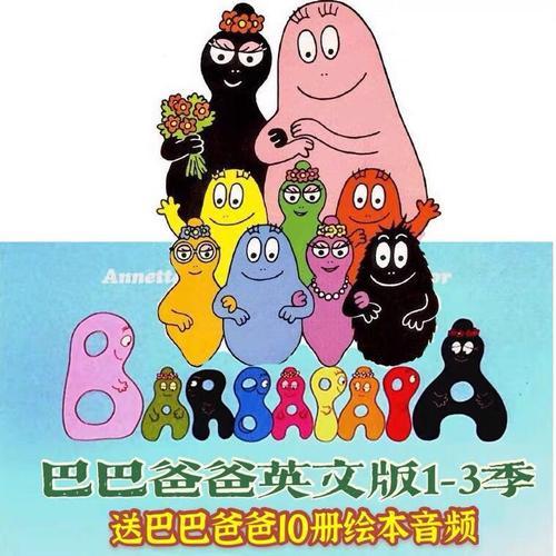 巴巴爸爸英文动画片1-3季视频 10册绘本音频卡通故事