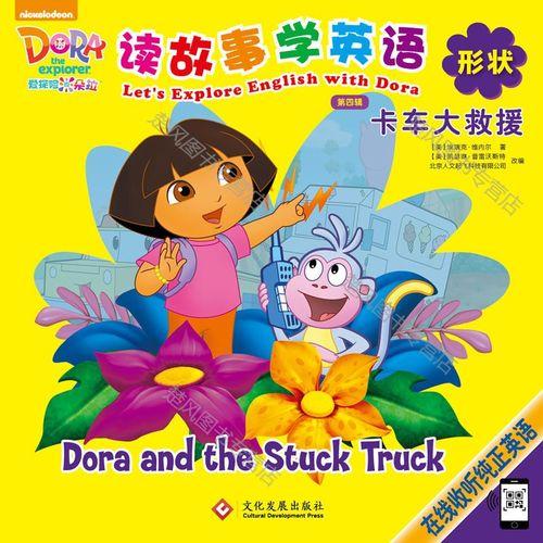 正版书籍全2册爱探险的朵拉 读故事学英语第四辑 卡通