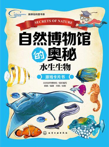 少儿科普)自然博物馆的奥秘·水生生物化学工业9787122311962石章鱼著