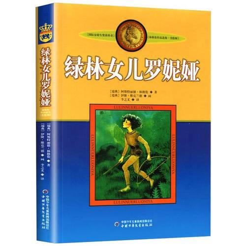林格伦作品选集美绘版绿林女儿罗妮娅小学生三四五六年级文学小说童话