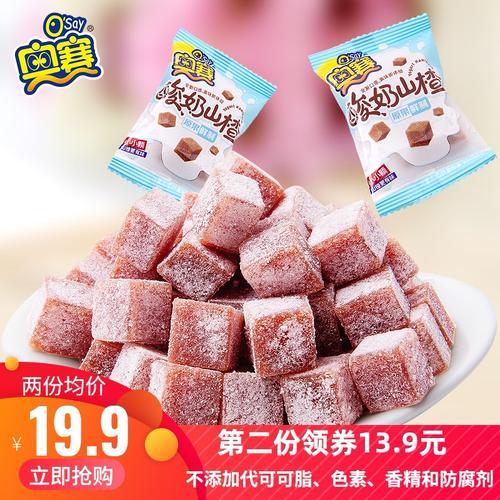 奥赛酸奶山楂糕块丁果糕蜜饯包装休闲酸甜开胃