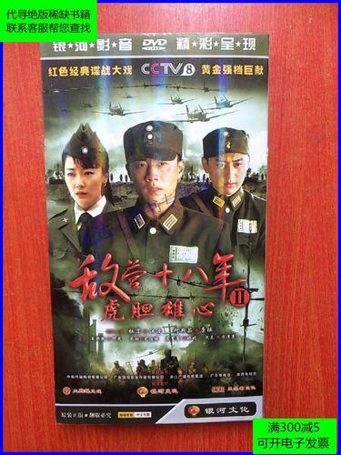 【二手9成新】敌营十八年 Ⅱ虎胆雄心 (6碟装)dvd