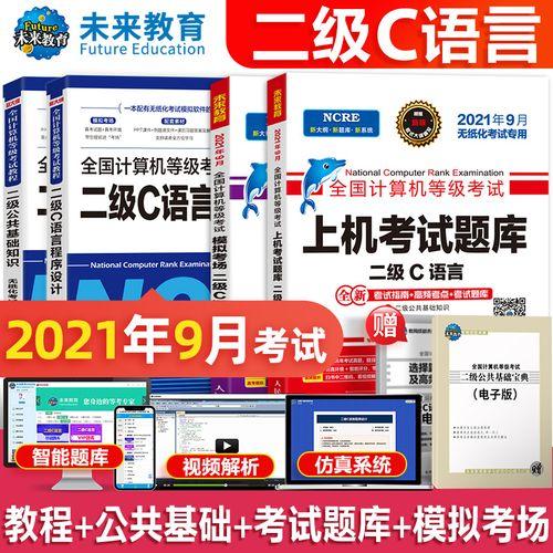 预售 2021年9月用全国计算机等级考试上机考试题库二级c语言教程+上机