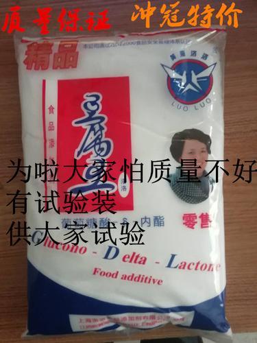 包邮黄海洛洛豆腐王内酯粉葡萄糖酸内脂 卤水豆花嫩豆腐脑1kg正品