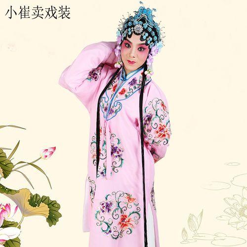 京剧戏曲戏剧服装团花女披青衣对披花旦戏装团花对披
